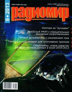 Журнал Журнал Радиомир №9 (сентябрь 2013)