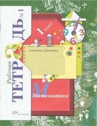 Книга Математика. 1 класс. Рабочая тетрадь №1 для учащихся общеобразовательных учреждений ФГОС