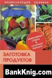 Книга Заготовка продуктов pdf 10,37Мб