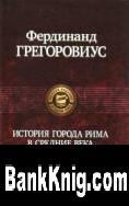 История города Рима в Средние века (от V до XVI столетия) pdf, djvu