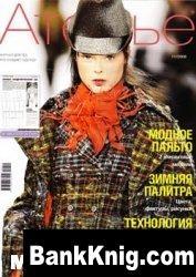 Журнал Ателье №11 2008 pdf 77,6Мб