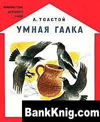 Книга Умная галка djvu 1,6Мб
