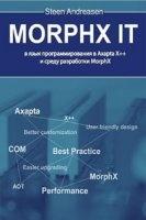 Книга MORPHX IT. Введение в язык программирования Axapta X++ и среду разработки MorphX pdf 4,5Мб