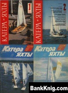 Журнал Катера и Яхты номера 107 - 122 zip, djvu