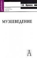 Книга Т.Ю. Юренева. Музееведение pdf 13,3Мб