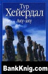 Книга Аку-аку. Тайна острова Пасхи rtf 5,48Мб