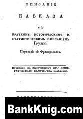 Книга Описание Кавказа с кратким историческим и статистическим описанием Грузии pdf 2,6Мб