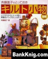 Книга Quilts by Yoko Saito jpg 27,87Мб