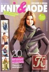 Книга Knit & Mode № 11 2012