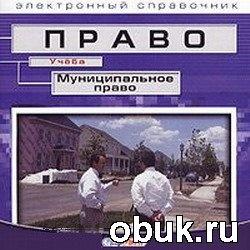 Книга Муниципальное право. Электронный справочник.