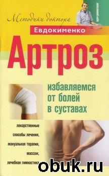 Книга Артроз. Избавляемся от боли в суставах