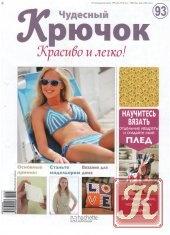 Книга Чудесный крючок. Красиво и легко! №93 2012