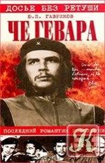 Книга Че Гевара. Последний романтик революции