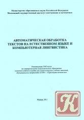 Книга Автоматическая обработка текстов на естественном языке и компьютерная лингвистика