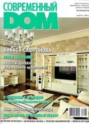 Книга Современный дом №5 2012
