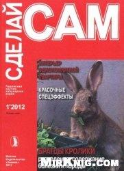 Журнал Сделай сам №1 2012