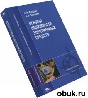 Книга Ямпурин Н. П. - Основы надежности электронных средств