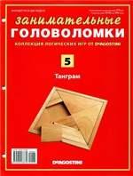 Журнал Занимательные головоломки № 5 2012