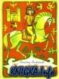 Книга Хан и табунщик