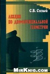 Книга Лекции по дифференциальной геометрии