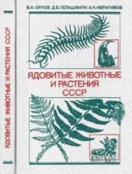 Книга Ядовитые животные и растения СССР - Орлов Б.Н., Гелашвили Д.Б., Ибрагимов А.К.