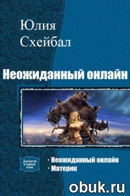 Книга Схейбал Ю. - Неожиданный онлайн. Дилогия в одном томе