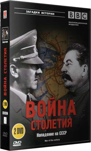 Война столетияWar of the Century (1999DVDRip)
