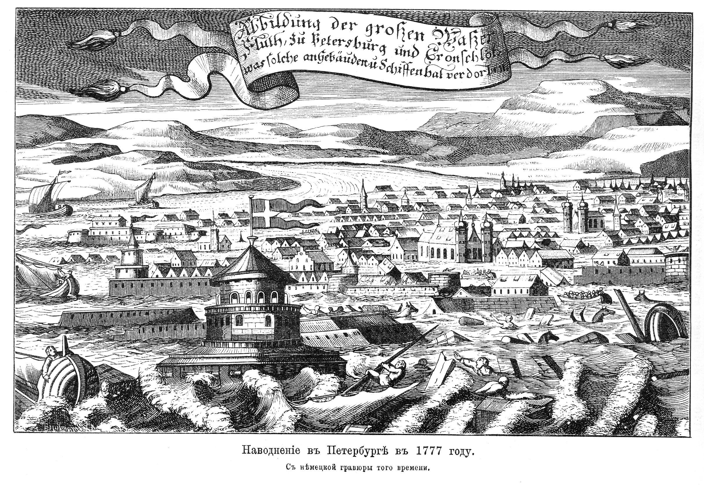 Наводнение 1777 года
