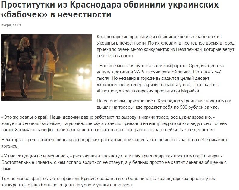 rabota-prostitutom-v-krasnodare