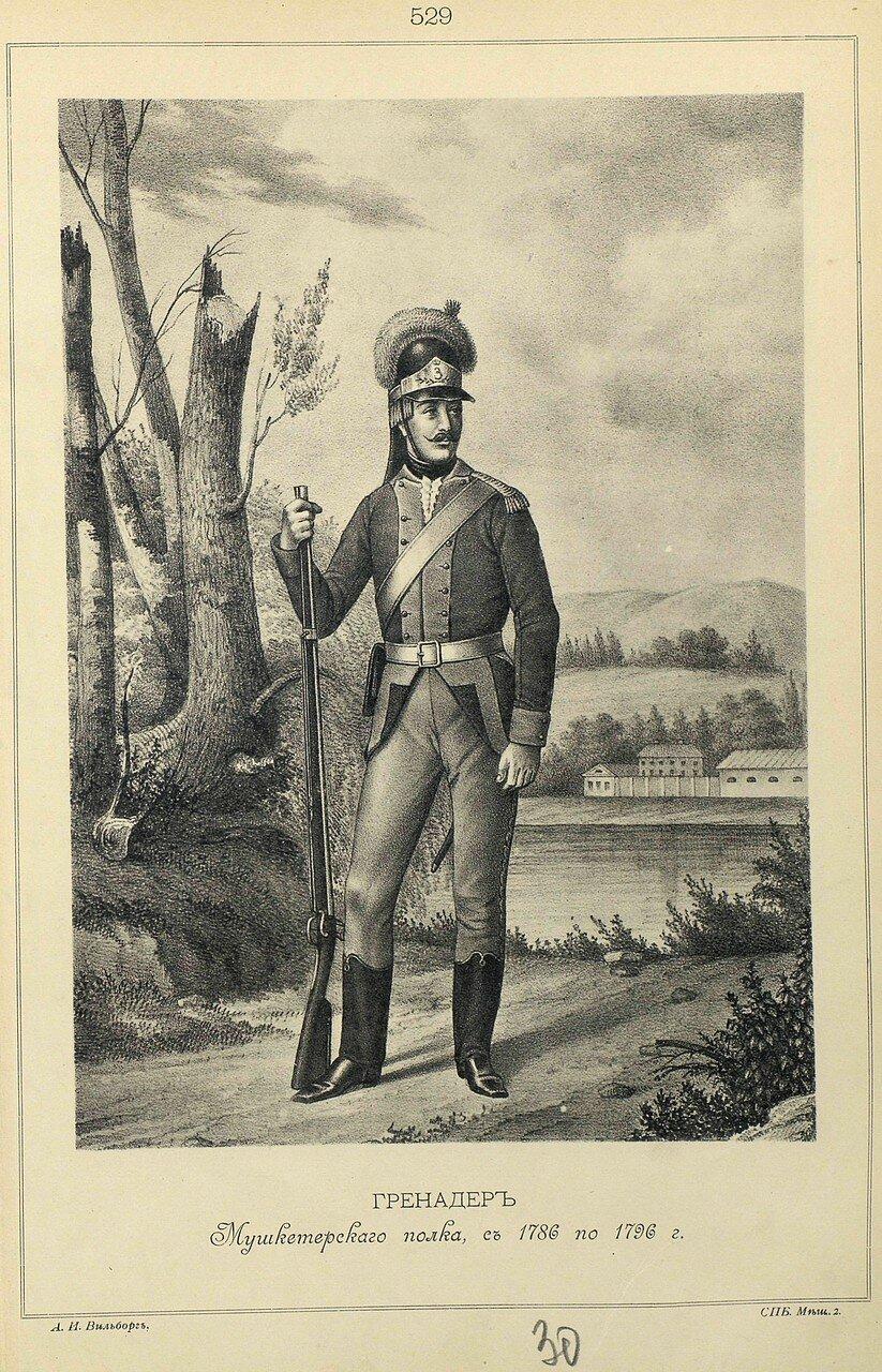 529. ГРЕНАДЕР Мушкетерского полка, с 1786 по 1796 г.
