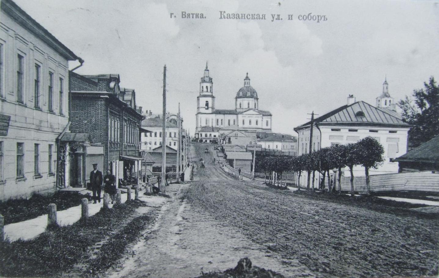 Казанская улица и собор