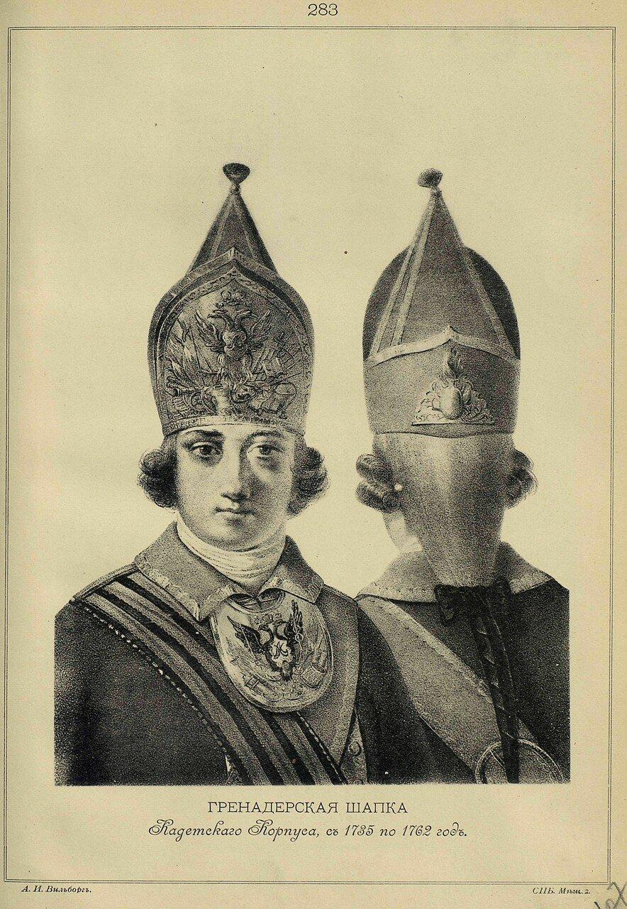 283. ГРЕНАДЕРСКАЯ ШАПКА Кадетского Корпуса, с 1735 по 1762 год