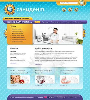 Дизайн макет PSD Wordpress темы для стоматологической клиники