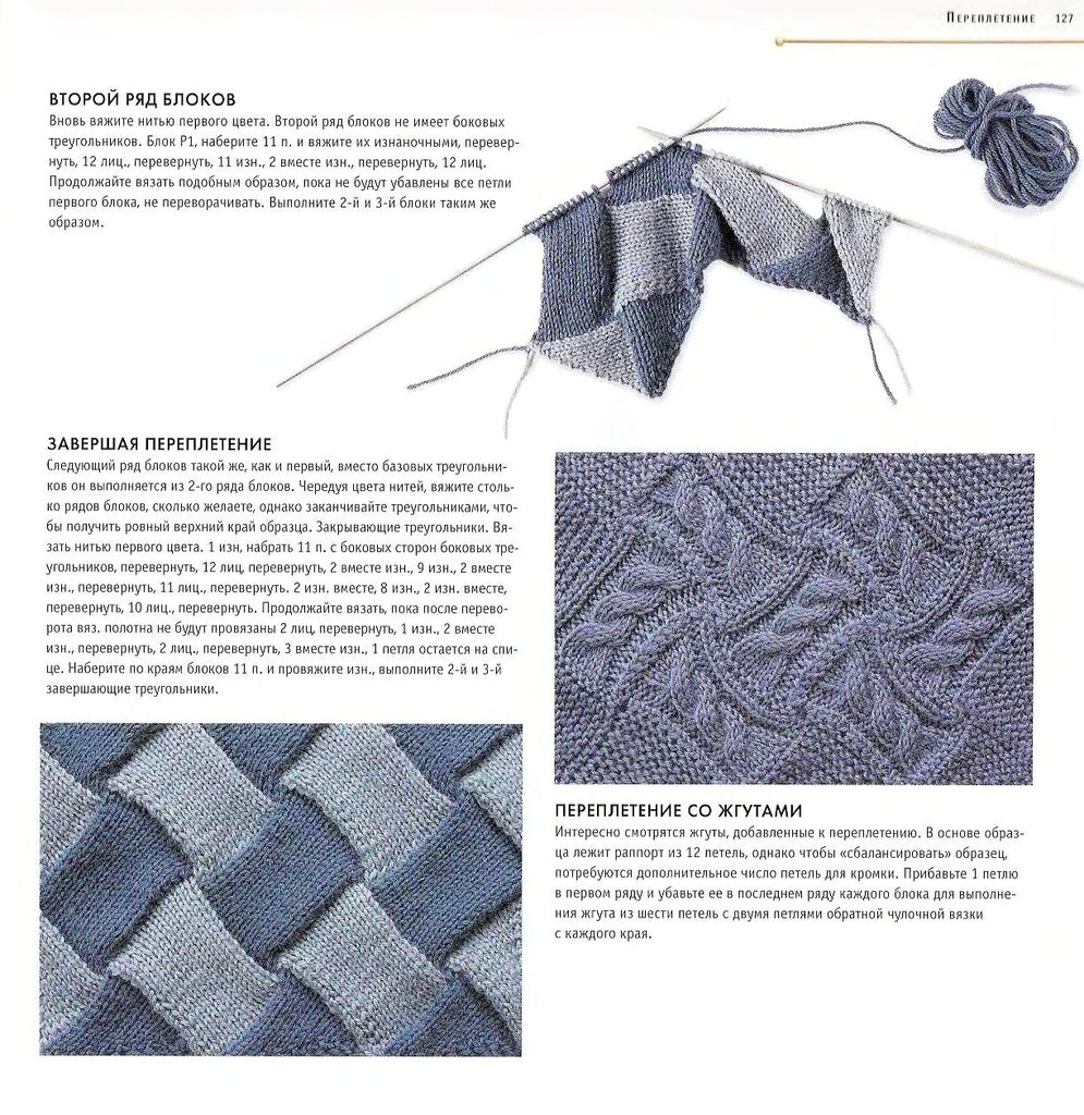 Вязание энтерлак схемы и описание