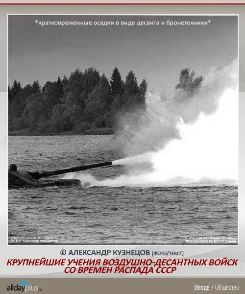 ВДВ-репортаж. Крупнейшие учения РФ ВДВ в фото с комментариями автора.