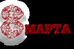 НАДПИСИ 8 МАРТА
