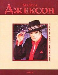 http://img-fotki.yandex.ru/get/4400/m-jackson-info.23/0_4cf7a_a6ce0643_M.jpg