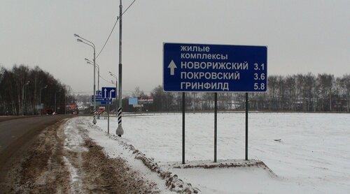 Дорожный указатель на ЖК Новорижский