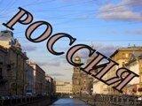 Путешествия по России от Петербурга до Камчатки