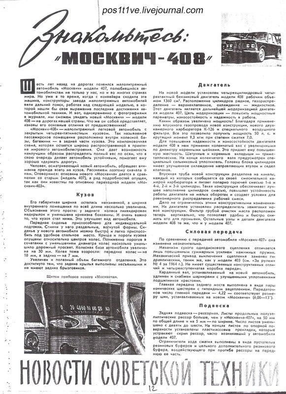 """""""Москвич-408 """" - малолитражный легковой автомобиль с закрытым четырех-пятиместным кузовом."""