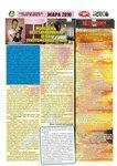 Газета Cтуденческая Жизнь НН (декабрь 2010)