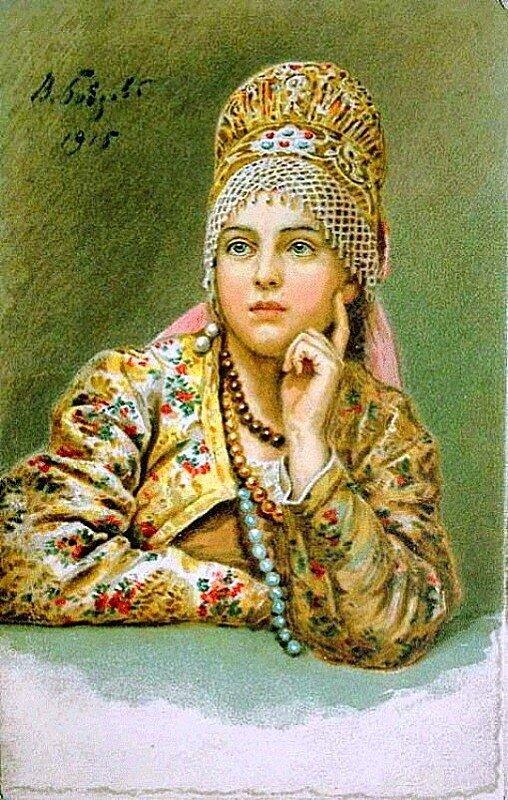 Виктор Алексеевич Бобров (1842 - 1918)       Боярышня 1915