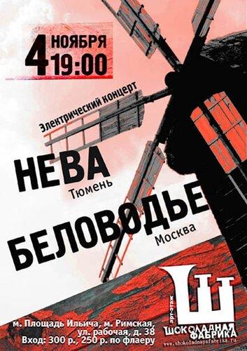 """""""НЕва"""" и """"Беловодье"""" в Москве!"""