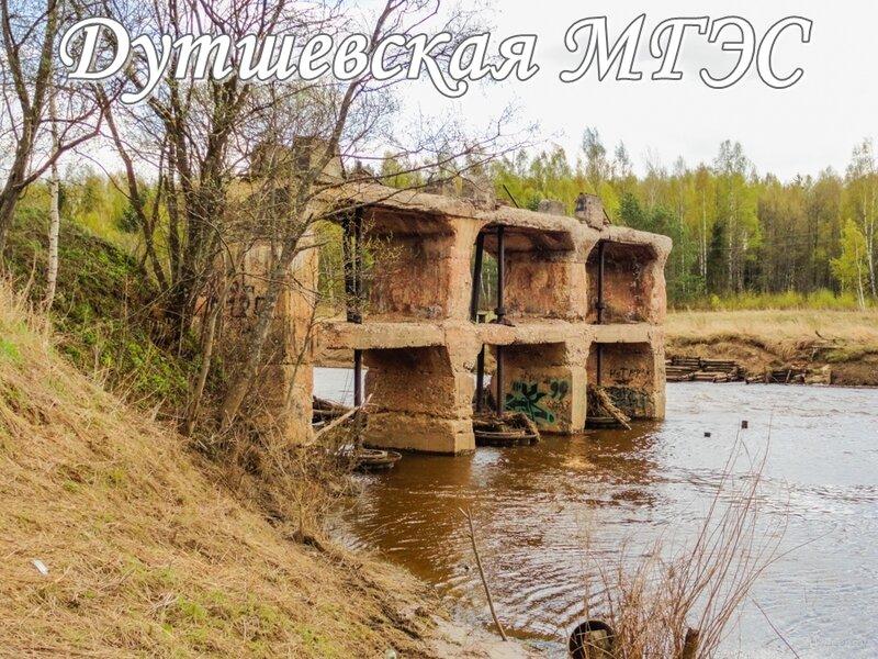 Дутшевская МГЭС.jpg