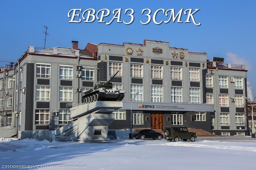 ЕВРАЗ ЗСМК.jpg
