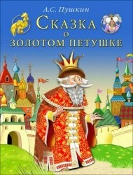 Аудиокнига Пушкин Александр Сергеевич. Сказки (Аудиокнига)
