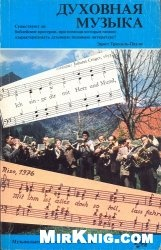 Книга Духовная музыка