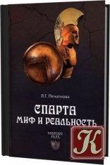 Книга Спарта. Миф и реальность
