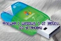 Флешка с Windows 7. От записи до установки