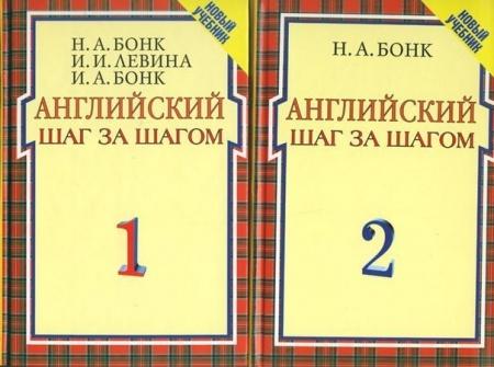 Книга Бонк - Английский шаг за шагом
